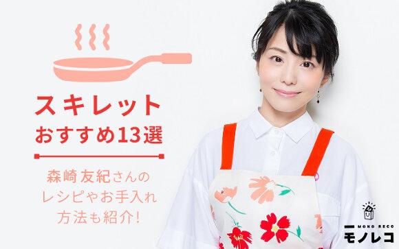 スキレットおすすめ13選 森崎友紀さんのレシピや手入れ方法(シーズニング)も紹介