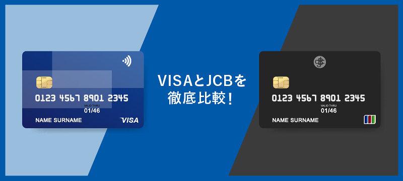 VISAとJCBを徹底比較!それぞれの特徴やメリット・デメリットを紹介
