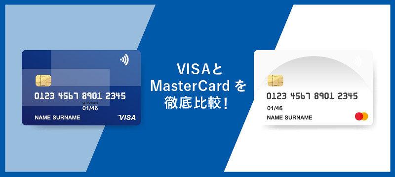 VISAとMastercardを徹底比較! それぞれの特徴や選ぶべきおすすめカードを紹介
