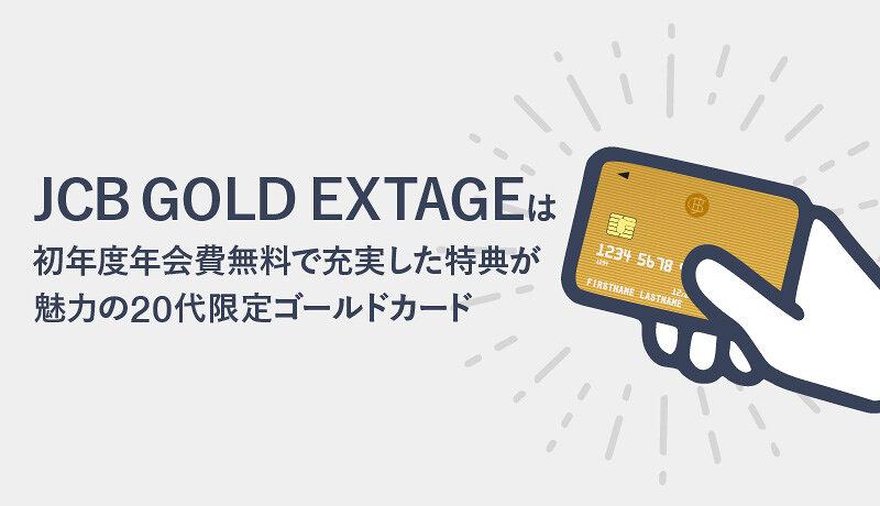 JCB GOLD EXTAGEは初年度年会費無料で充実した特典が魅力の20代限定ゴールドカード