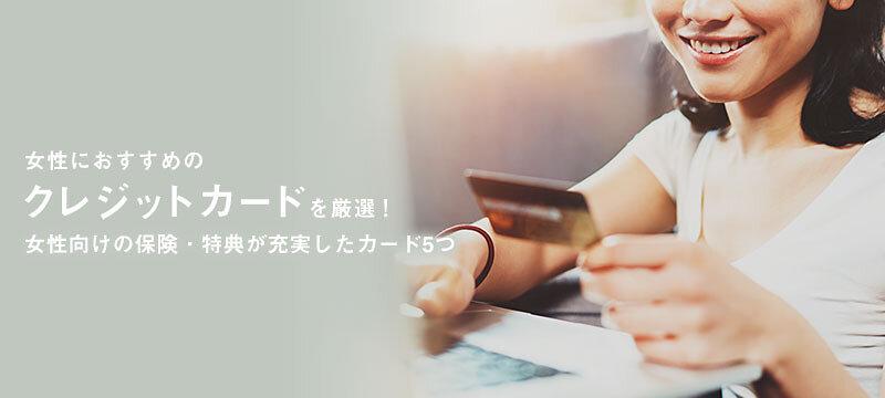 女性におすすめのクレジットカードを厳選!女性向けの保険・特典が充実したカード5つ