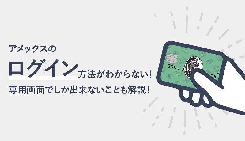 アメックスのログイン方法が分からない!メンバー専用画面でしかできないことも解説