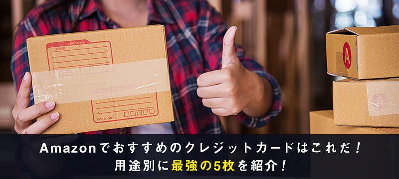 Amazonでおすすめのクレジットカードはこれだ!用途別に最強の5枚を紹介!
