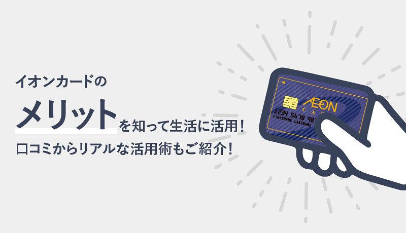 イオンカードのメリットは7つ!本当な口コミから生活に役立つ活用術もご紹介!