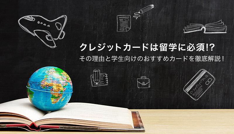 クレジットカードは留学に必須!? その理由と学生向けのおすすめカードを徹底解説!
