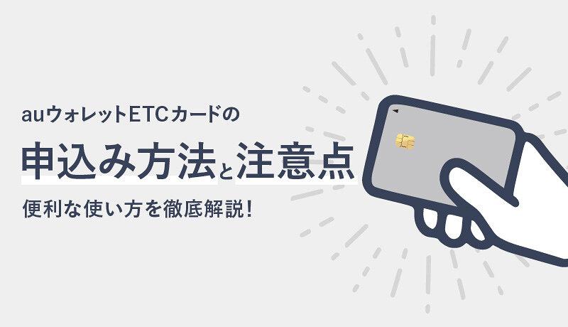 auウォレットETCカードの申込み方法と注意点、便利な使い方を徹底解説!