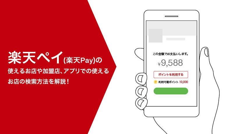 楽天ペイ(楽天Pay)の使えるお店や加盟店、アプリでの使えるお店の検索方法を徹底解説!