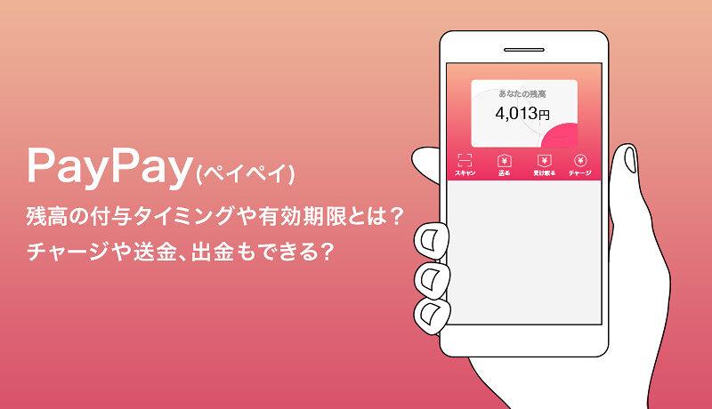 PayPay(ペイペイ)残高の付与タイミングや有効期限とは? チャージや送金、出金もできる?