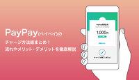 PayPay(ペイペイ)のチャージ方法総まとめ! チャージの7つの方法を徹底解説