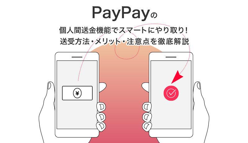PayPayの個人間送金機能でスマートにやり取り!送受方法・メリット・注意点を徹底解説