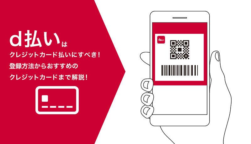 d払いはクレジットカード払いにすべき!登録方法からおすすめのクレジットカードまで解説