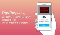 PayPay(ペイペイ)で本人認証サービス(3Dセキュア)の利用はするべき!メリットや登録方法などを紹介