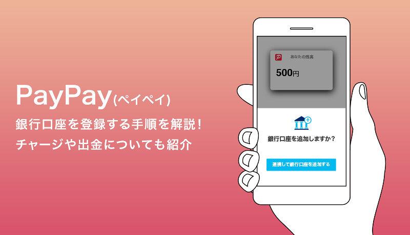 PayPay(ペイペイ)に銀行口座を登録する手順や注意点を解説!チャージや出金についても紹介