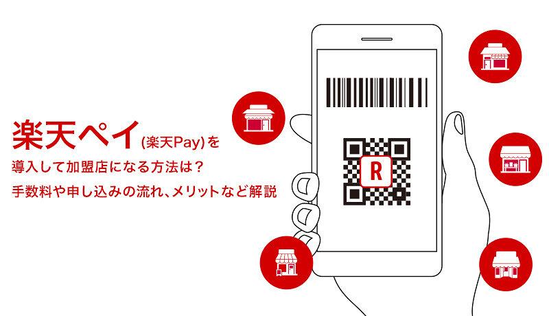 楽天ペイ(楽天Pay)を導入して加盟店になる方法は?手数料や申し込みの流れ、メリットなどを解説
