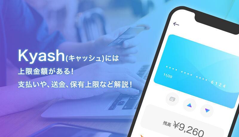 Kyash(キャッシュ)には上限金額がある!支払いや、送金、保有上限など徹底解説