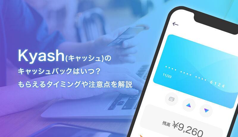 Kyash(キャッシュ)のキャッシュバックはいつ?もらえるタイミングや注意点などを解説