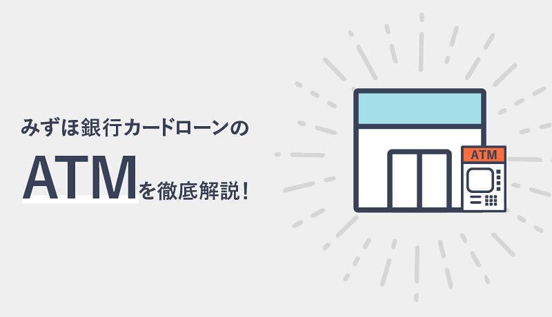 みずほ銀行カードローンのATMについて、営業時間や操作方法を徹底解説