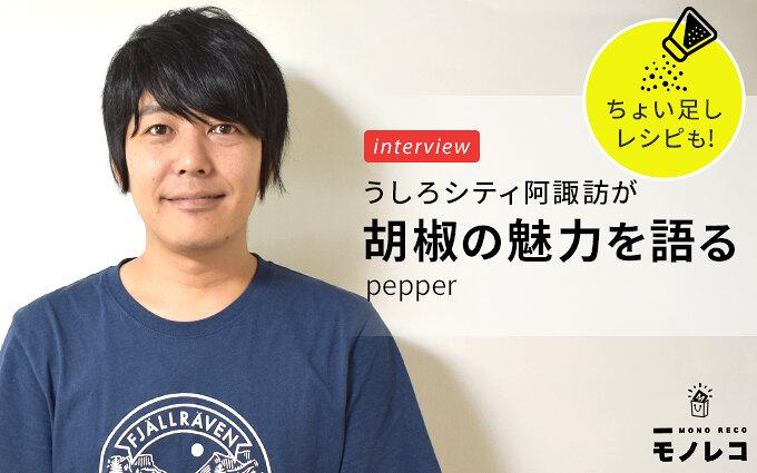 胡椒おすすめ8選|料理好き芸人・阿諏訪が選び方やちょい足しレシピを紹介