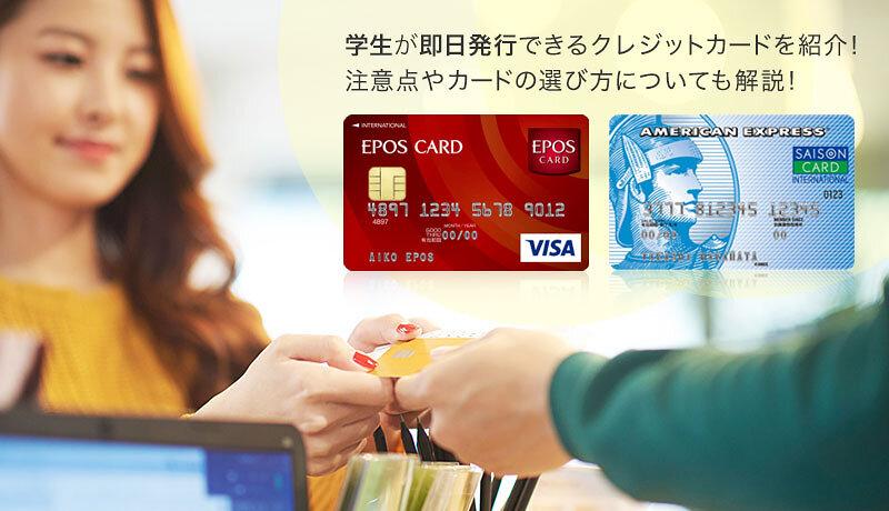 学生が即日発行できるクレジットカードを紹介! 注意点やカードの選び方についても解説!