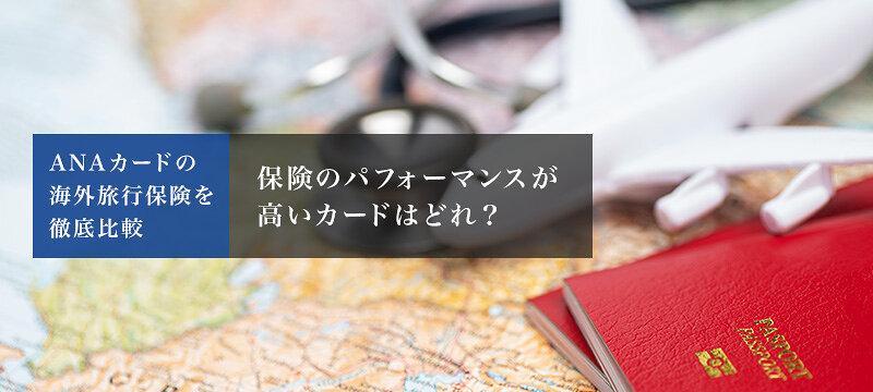 ANAカードの海外旅行保険を徹底比較!保険のパフォーマンスが高いカードはどれ?