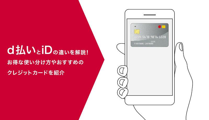 d払いとiDの違いを解説!お得な使い分け方やおすすめのクレジットカードを紹介