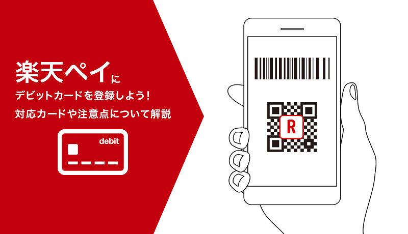 楽天ペイにデビットカードを登録しよう!対応カードや注意点について徹底解説