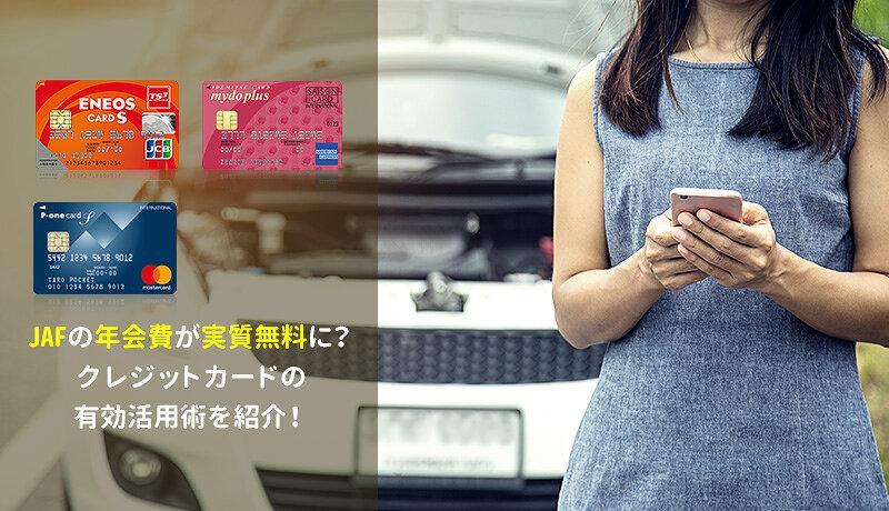 JAFの年会費を実質無料にするには?クレジットカードの有効活用術を紹介!