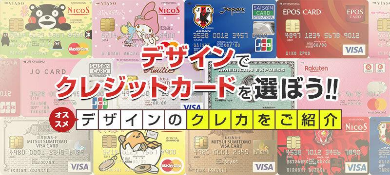 デザインでクレジットカードを選ぼう!おすすめデザインのクレカをご紹介