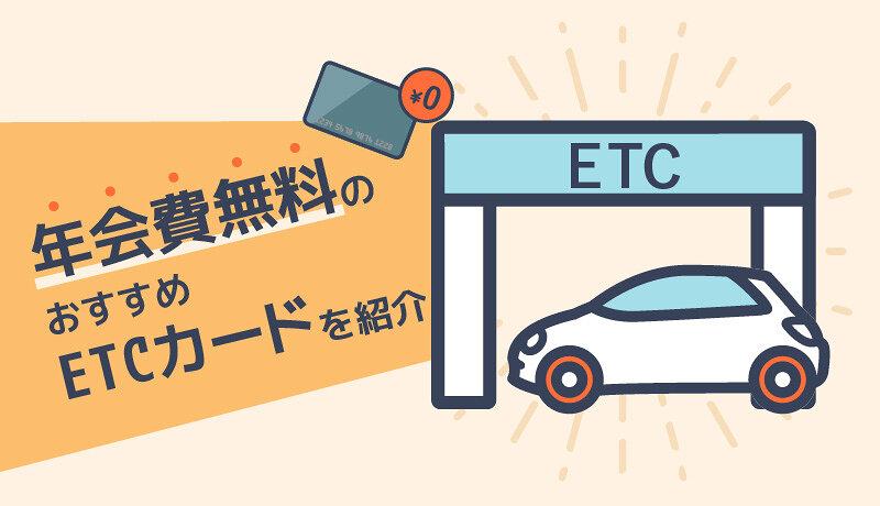 【おすすめの年会費無料ETCカード比較2020】完全0円のクレジットカードはコレだ!