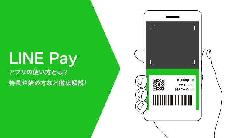 LINE Payアプリ(ラインペイアプリ)の使い方とは?特長や始め方など徹底解説!