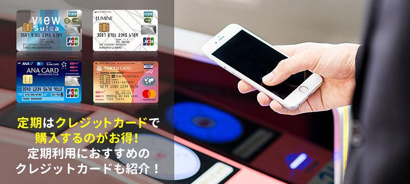 定期はクレジットカードで購入するのがお得!定期利用におすすめのクレジットカードも紹介
