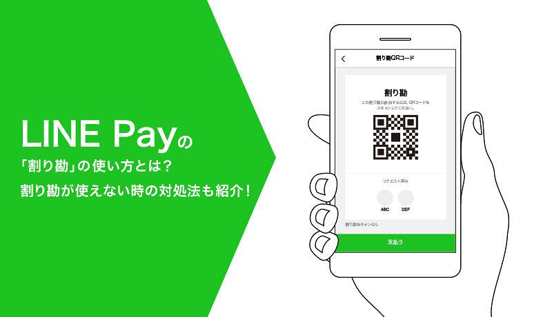 LINE Pay(ラインペイ)の「割り勘」の使い方とは?割り勘が使えない時の対処方法も紹介