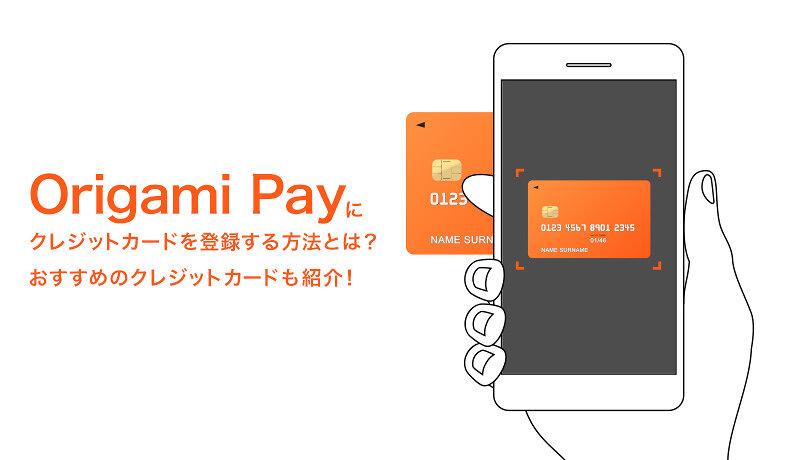 Origami Pay(オリガミペイ)にクレジットカードを登録する方法とは?おすすめのクレジットカードも紹介!