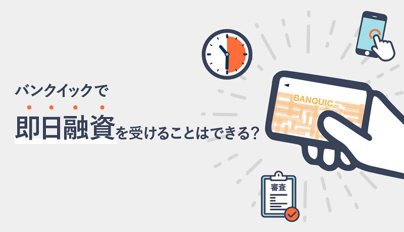 三菱UFJ銀行カードローン(バンクイック)で即日融資を受けることはできる?