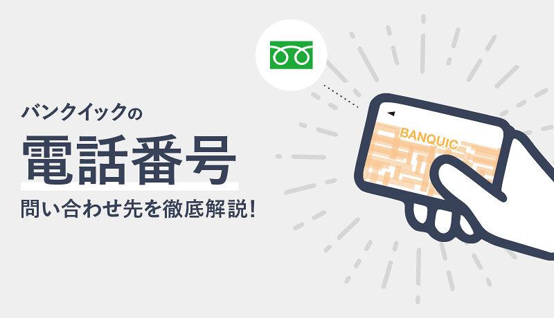 三菱UFJ銀行カードローン(バンクイック)の電話番号は?問い合わせ先を詳しく解説