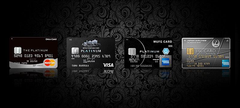 プラチナカードは年収いくらで作れる?入手方法や年収制限がないおすすめカードをご紹介!