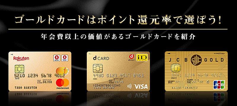 ゴールドカードはポイント還元率で選ぼう! 年会費以上の価値があるゴールドカードを紹介