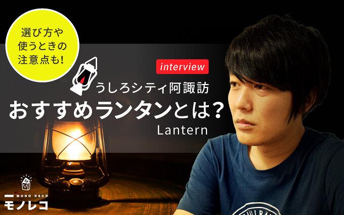ランタンおすすめ29選|キャンプ芸人・阿諏訪がタイプ別にランキングで紹介
