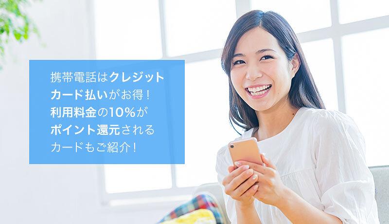 携帯料金はクレジットカード払いがお得!利用料金の10%が還元されるカードもご紹介!