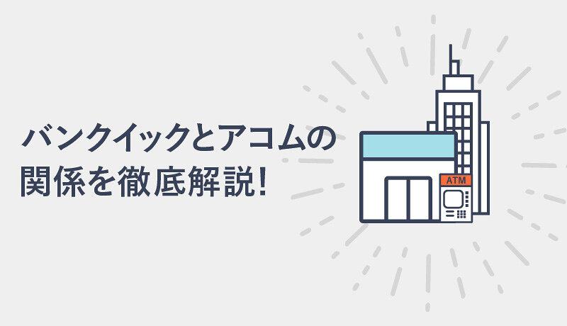 三菱UFJ銀行カードローン(バンクイック)とアコムの関係は?併用することは可能?