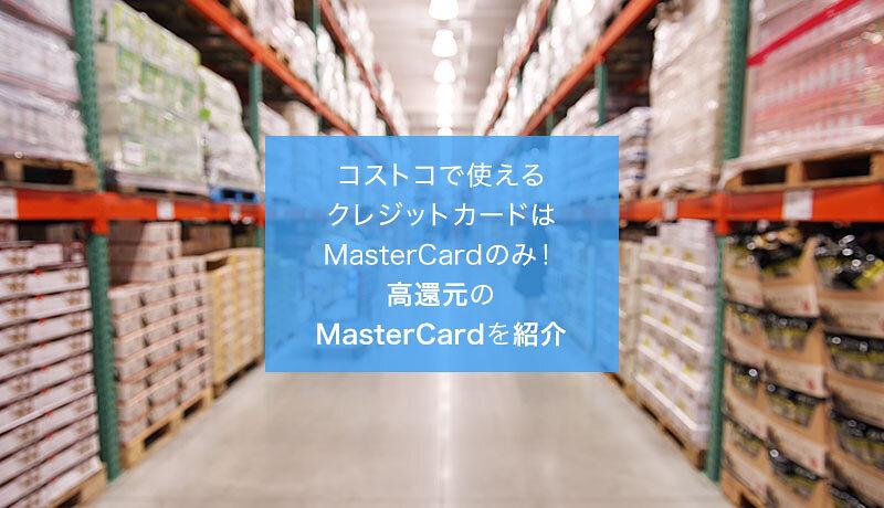 コストコで使えるクレジットカード特集!お得なポイント高還元カードを厳選紹介