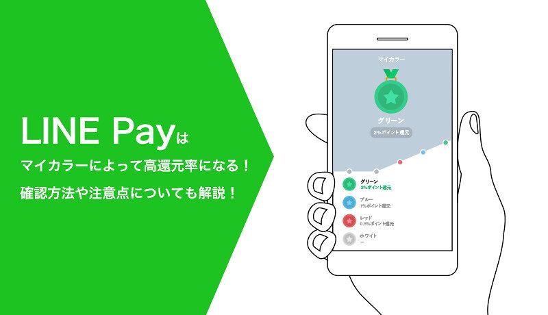 LINE Pay(ラインペイ)はマイカラーによって高還元率になる!確認方法や注意点についても解説