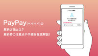 PayPay(ペイペイ)の解約方法とは?解約時の注意点や手順を徹底解説