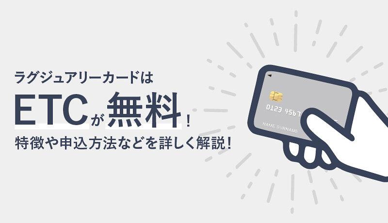 ラグジュアリーカードはETCが無料!特徴や申込方法などを詳しく解説