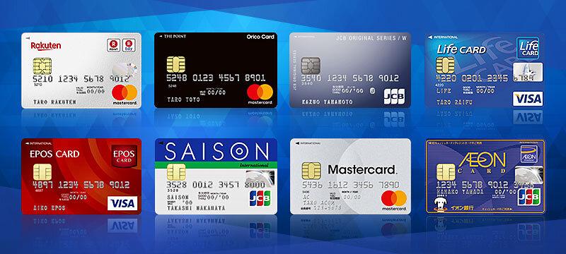 年会費無料のクレジットカード2019年最新まとめ!目的別に比較したおすすめクレカを紹介!