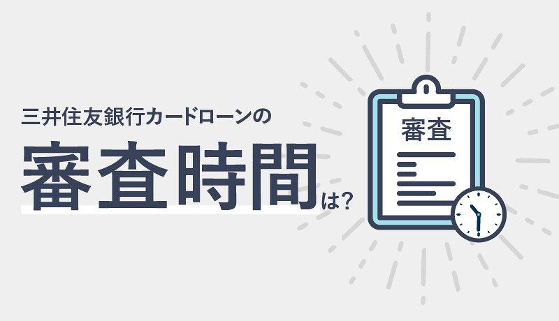 「三井住友銀行 カードローン」の審査時間は?審査結果が遅いときの原因もご紹介