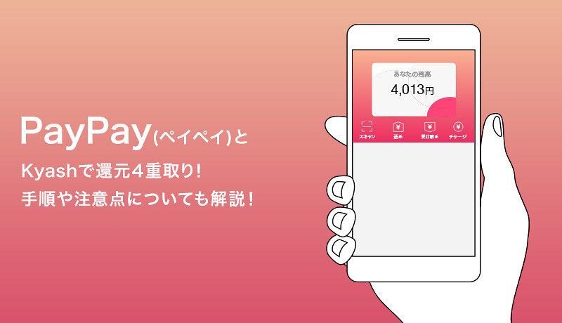 PayPay(ペイペイ)とKyashで還元3重取り!手順や注意点についても解説