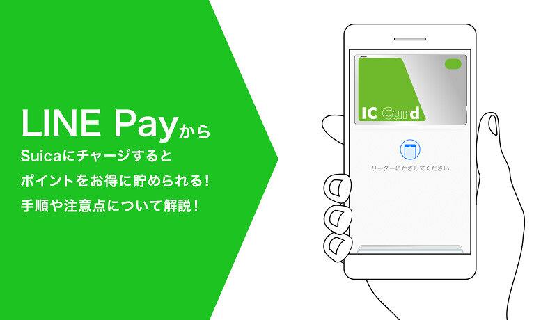 LINE Pay(ラインペイ)からSuicaにチャージするとポイントをお得に貯められる!手順や注意点について解説!
