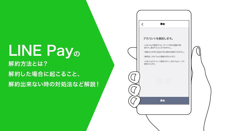 LINE Pay(ラインペイ)の解約方法とは?解約した場合に起こること、解約出来ないときの対処法など徹底解説