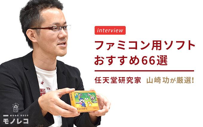 ファミコン用ソフトおすすめ66選|任天堂研究家のおすすめ解説つき!